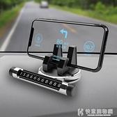 手機車載支架多功能創意汽車手機架通用款支駕儀表台車支架導航架  快意購物網