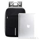 背包男雙肩包男15.6寸多功能筆電包商務休閒大容量旅行包防盜出差 LJ5467【極致男人】