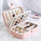 首飾盒 收納盒簡約大容量耳釘珠寶飾品耳環戒指耳飾項鍊收納小便攜 2色