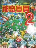 【書寶二手書T1/少年童書_ZKM】神奇寶貝迷宮遊戲2_相原和典