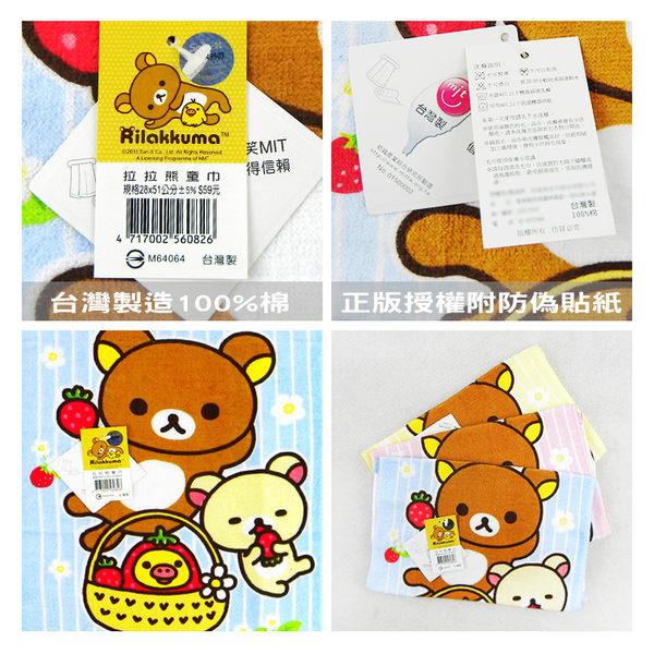 拉拉熊 懶懶熊 毛巾 童巾 MIT