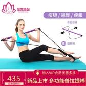 普拉提棒瑜伽普拉提健身棒練臂力家用器材女性彈力帶多功能拉力繩訓練【鉅惠82折】