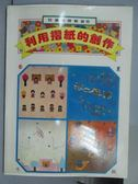 【書寶二手書T3/少年童書_PCB】利用摺紙的創作_兒童美勞教室6