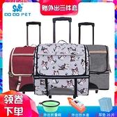 寵物背包 貓包寵物狗外出包便攜箱狗包袋行李箱寵物拉桿箱