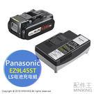 【配件王】日本代購 Panasonic 國際牌 EZ9L45ST 充電組 對應EZ75A7LS2F EZ7544LS2S