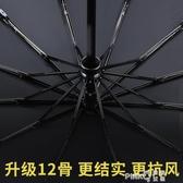 全自動雨傘男女折疊遮陽防曬防紫外線黑膠大號晴雨兩用超大太陽 (pinkq 時尚女裝)