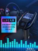 車載MP3歌曲aux播放器多功能藍芽USB接收器音樂無損汽車fm發射器 完美情人精品館