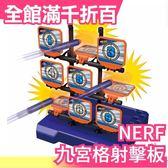 【小福部屋】日本 日版 NERF樂活打擊 九宮格射擊標靶 N-STRIKE 玩具槍 孩之寶【新品上架】