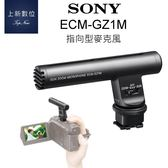 下標立出《台南-上新》SONY ECM-GZ1M 數位 攝影機 專用 指向型 變焦 麥克風 DV