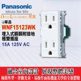 Panasonic 《HY生活館》國際牌 星光系列單品插座 WNF15123WK 附接地雙插座 (蓋板需另購)