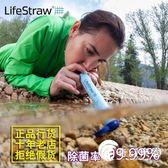 正品Lifestraw生命吸管戶外直飲凈水器過濾便攜地震救災探險測量-奇幻樂園