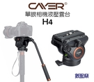 數配樂 Cayer H4 單眼相機 雙向阻尼 液壓雲台 油壓雲台 腳架雲台