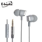 【E-books】S99 音控接聽入耳式耳機