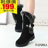 PAPORA絕對保暖毛雪靴KV5588黑(特惠)