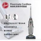 【領卷再折】HOOVER 亞太 無線直立式乾濕兩用吸塵器 Floormate Cordless HW-FMC-TWA 公司貨