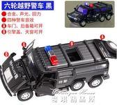 兒童警車玩具車仿真合金大模型特警車男孩小汽車模型警察回力聲光  麥琪精品屋