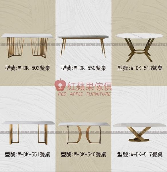 [紅蘋果傢俱] 現代 簡約 輕奢風W-DK-503餐桌(多款可選) 飯桌 桌 大理石桌 岩板桌 桌椅 客餐廳