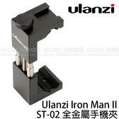 Ulanzi ST-02 鋼鐵俠二代 鋁合金手機夾 (郵寄免運 開年公司貨) 彈簧版 附冷靴座 萬用手機夾 IRON MAN II