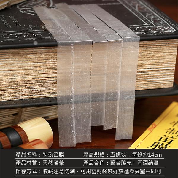 中國笛笛膜 蓼風特製笛膜 蕪湖蘆葦 (34-G815) 小叮噹的店
