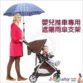 嬰兒推車專用傘架 遮陽傘架 支架 自行車傘架 傘夾 撐傘器下雨不用手撐傘-JoyBaby