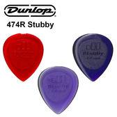 【小叮噹的店】全新 美國 Dunlop 474R Stubby 小水滴 彈片 匹克 / PICK.公司貨