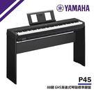 【非凡樂器】YAMAHA/P45/標準88鍵數位電鋼琴/含琴架/贈耳機、譜燈、保養組/公司貨保固