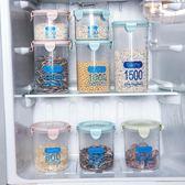 儲物罐食品收納盒儲物罐塑料罐子廚房收納罐儲存罐五谷雜糧密封罐WD 至簡元素