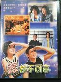 影音專賣店-P07-035-正版DVD-華語【緣妙不可言】-吳奇隆 趙薇 何潤東 李綺紅