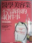 【書寶二手書T6/美容_NSU】醫學美容業不告訴你的40件事_朱芃年