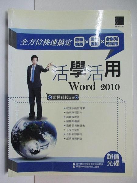 【書寶二手書T1/電腦_EAW】活學活用Word 2010 : 全方位快速搞定版面排版X圖表編輯X合併列印應用_勁
