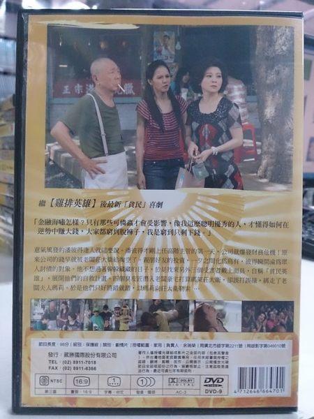 挖寶二手片-129-049-正版DVD*國片【貧民英雄】王彩樺*唐從聖*劉畊宏*午馬*民雄