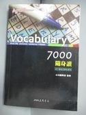 【書寶二手書T3/語言學習_KHF】Vocabulary 7000隨身讀_三民書局編輯部