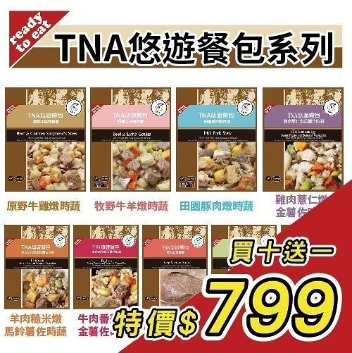 『寵喵樂旗艦店』【買10送一組合=11包】悠遊餐包鮮點《五種口味 》台灣製造天然食材150克