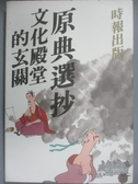 【書寶二手書T1/文學_LCE】原典選抄_文化殿堂的玄關_蔡志忠