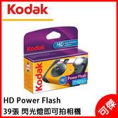 柯達 KODAK HD Power Flash 39張 閃光燈即可拍相機  底片相機 立可拍  膠捲底片 菲林 玩具相機 拋棄式