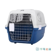 貓咪航空箱貓籠子外出寵物運輸箱托運箱【千尋之旅】
