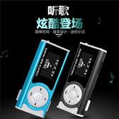 隨身聽 MP3播放器迷你有屏MP3運動跑步學生隨身聽外揚放音樂插卡MP3 MP4【好康89折限時優惠】