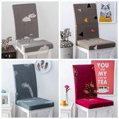 餐桌椅套連身皮椅子套罩通用木凳子套定做座椅套彈力簡約現代布藝【聖誕節6折起】