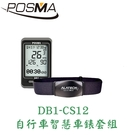 POSMA 自行車智慧車錶套組 搭心率帶 DB1-CS12