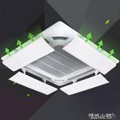 空調導風板 中央空調擋風板吸頂機擋風罩導風板通用 傾城小鋪