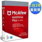 【綠蔭-免運】McAfee 個人標準2019中文1人3年盒裝版