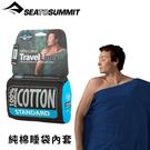 【Sea to Summit 澳洲 純棉睡袋內套 標準型《深藍》】STSASTDOS/睡袋內套/露營/登山/旅遊