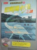 【書寶二手書T2/語言學習_LRA】成寒英語有聲書3-尼斯湖水怪之謎_成寒