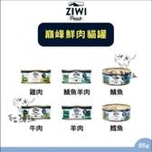 ZiwiPeak巔峰〔鮮肉主食貓罐,6種口味,85g〕 產地:紐西蘭 (單罐)