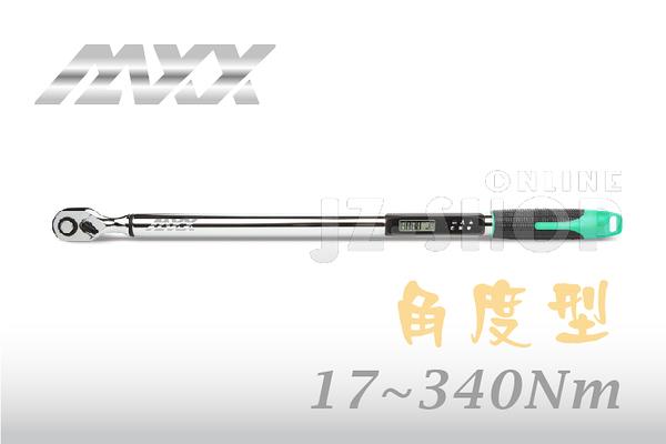 ─MAXX─ 角度型-數位扭力板手17~340Nm / 電子式扭力扳手(綠色)