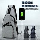 多功能USB外充式單肩包 帆布三角包 側...