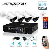 Saqicam 最高清 4路4MP監控主機錄影DVR 監視器 1440P*4攝影機 夜視 雲端APP 四百萬廣角鏡頭