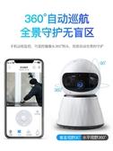 手機wifi家用遠程室內室外監控器1080p高清云臺版360度全景夜視攝像機 麻吉好貨