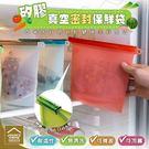 矽膠真空密封保鮮袋 食品密封袋 冰箱食物...