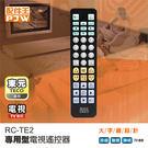 PJW電視遙控器RC-TE2 - 東元專用【愛買】